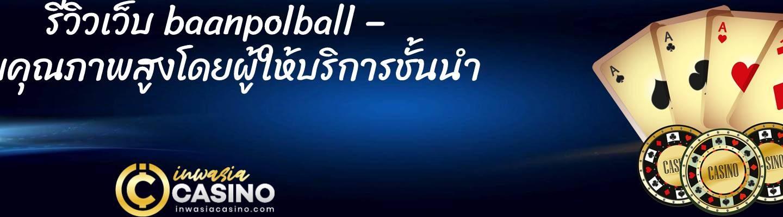 รีวิวเว็บ baanpolball – เกมคุณภาพสูงโดยผู้ให้บริการชั้นนำ