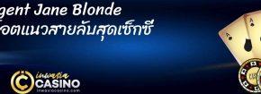 Agent Jane Blonde รีวิวสล็อตแนวสายลับสุดเซ็กซี่