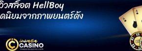 รีวิวสล็อต HellBoy เกมยอดนิยมจากภาพยนตร์ดัง