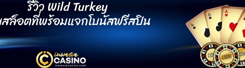รีวิว Wild Turkey เกมสล็อตที่พร้อมแจกโบนัสฟรีสปิน