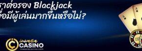 อัตราต่อรอง Blackjack ดีกว่าเมื่อมีผู้เล่นมากขึ้นหรือไม่?