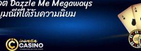 รีวิวสล็อต Dazzle Me Megaways อัญมณีที่ได้รับความนิยม