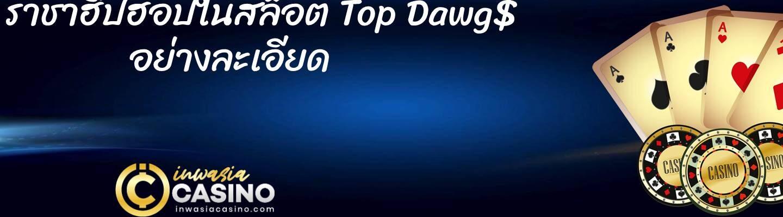 รีวิว ราชาฮิปฮอปในสล็อต Top Dawg$ อย่างละเอียด