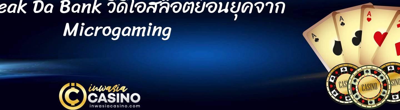 รีวิวBreak Da Bank วิดีโอสล็อตย้อนยุคจาก Microgaming